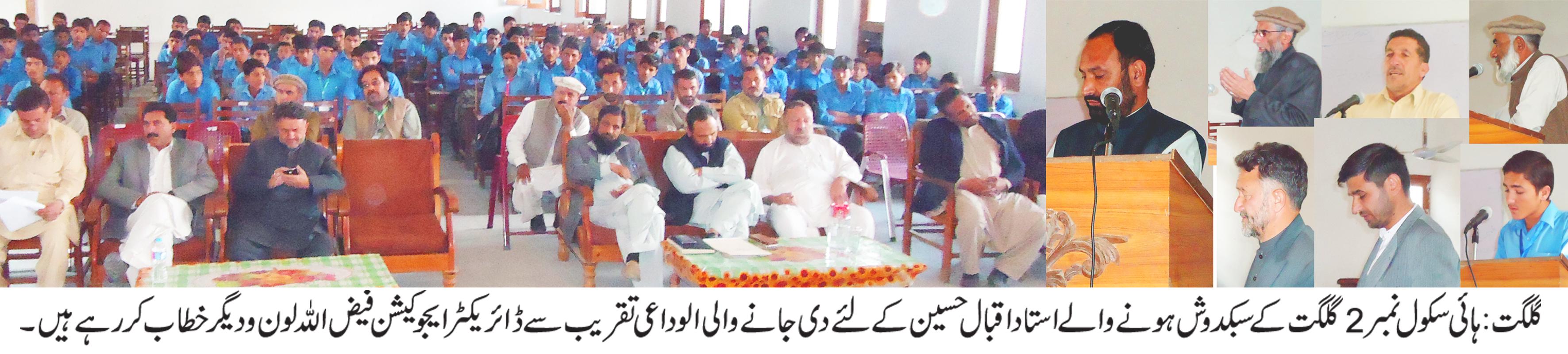 سبکدوش ہونے والے معلم اقبال حسین کے اعزاز میں تقریب منعقد
