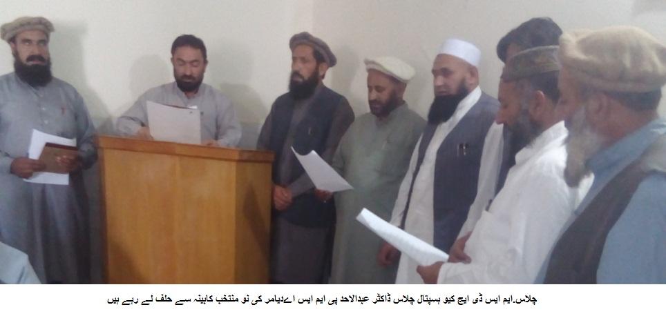 دیامر پیرامیڈیکل ایسوسی ایشن کی نو منتخب کابینہ نے حلف اُٹھا لیا
