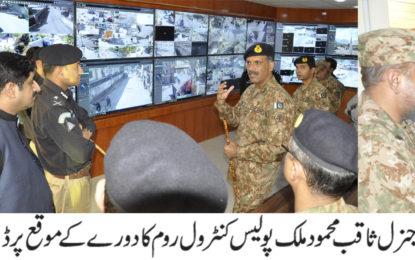 فورس کمانڈر گلگت بلتستان میجر جنرل ثاقب محمود ملک نے پولیس کنٹرول روم کا دورہ کیا