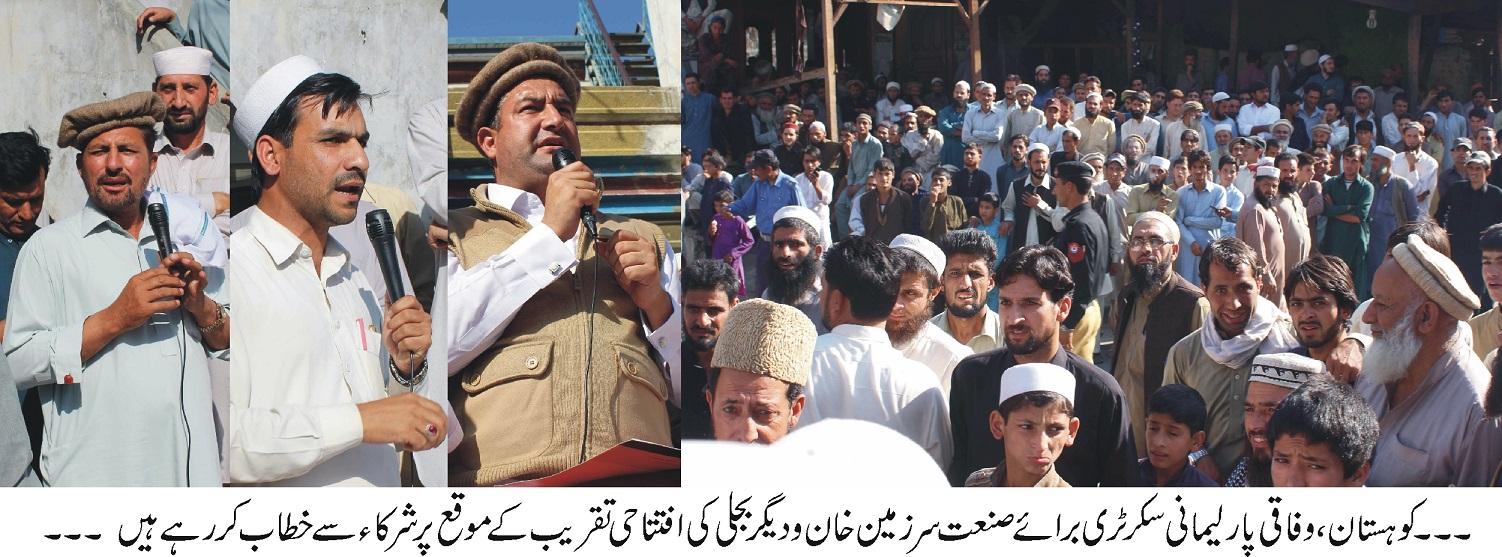 کوہستان کے شہر کمیلہ اور مضافاتی علاقوں کے لئے بجلی کی فراہمی شروع، منتخب نمائندہ سرزمین خان نے افتتاح کردیا