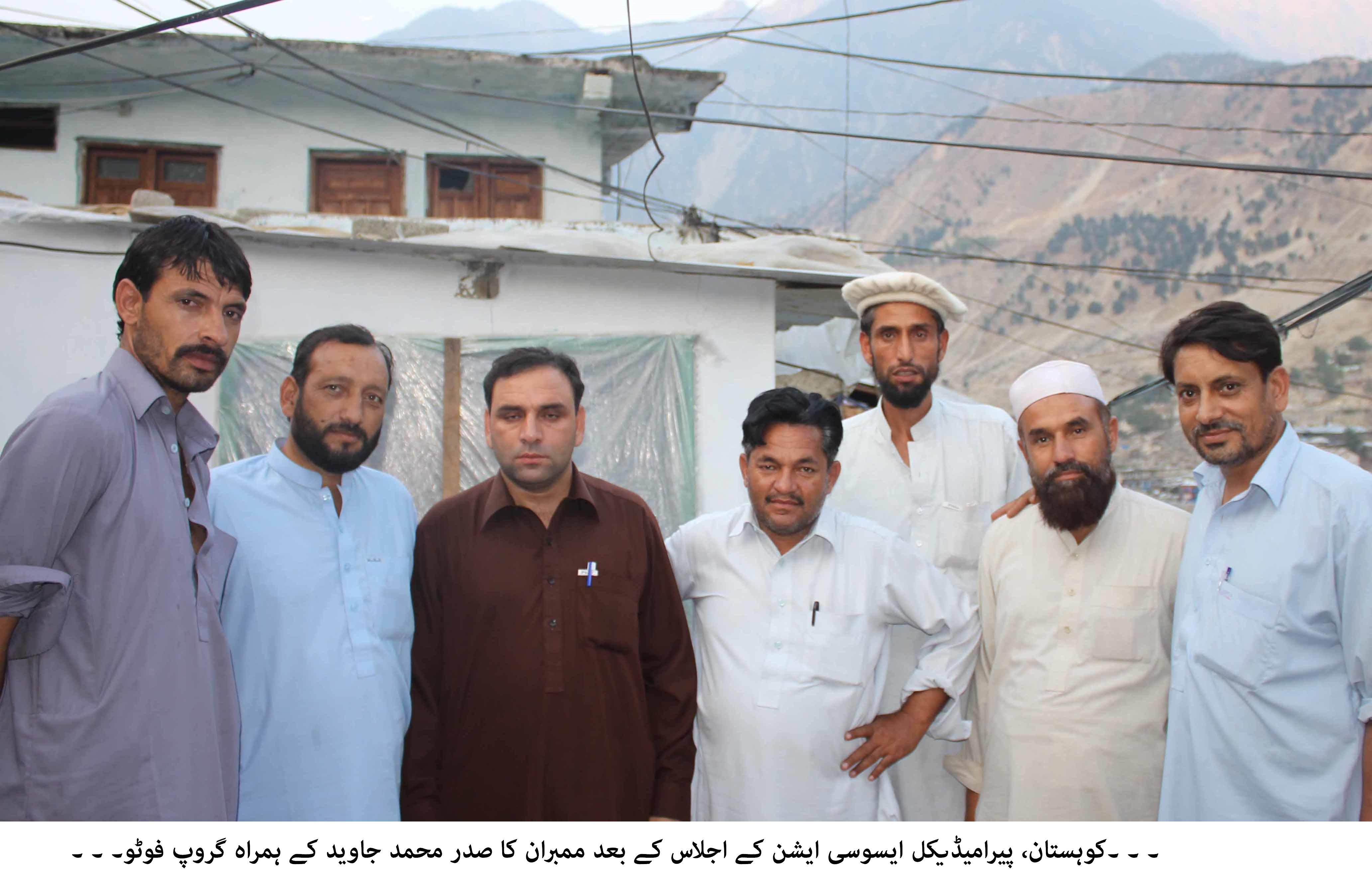 کوہستان پیرامیڈیکل ایسوسی ایشن کے عہدیداروں نے حقوق کے لئے لڑنے کا عزم ظاہرکردیا