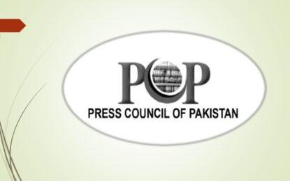 پریس کونسل آف پاکستان نے گلگت بلتستان میں علاقائی دفتر کھولنے کا فیصلہ کرلیا