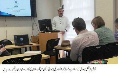 اسسٹنٹ پروفیسر ظفر شاکر نے امریکی یونیورسٹی میں شینا زبان اور گلگت بلتستان کی ثقافتوں کی نمائندگی کی
