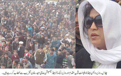 کوششیں جاری ہیں، دیامر کے عوام کو جلد ترقی یافتہ بنائیں گے، ثوبیہ مقدم اور حاجی حیدر خان کا چلاس میں جلسے سے خطاب