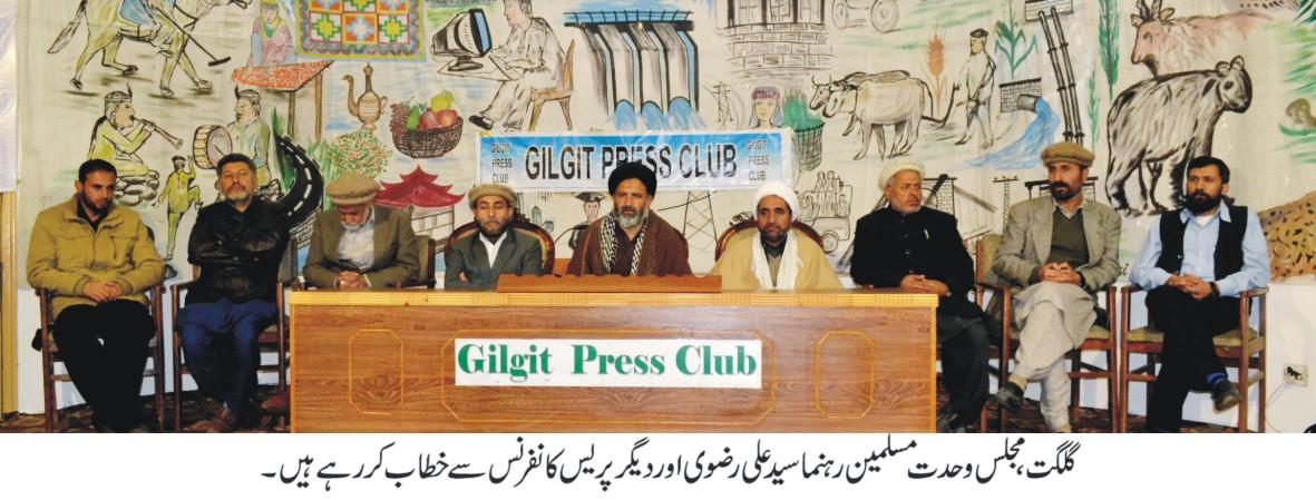 یوم حسین پر پابندی قبول نہیں، تمام گرفتار افراد کو رہا کیا جائے، ایم ڈبلیو ایم رہنماوں کا پریس کانفرنس میں مطالبہ
