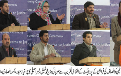 ضلع شگر کے تین یونین کونسلز میں خواتین کو حقوق سے آگاہ کرنے اور قانونی اعانت فراہم کرنے کے منصوبے کا آغاز ہوگیا