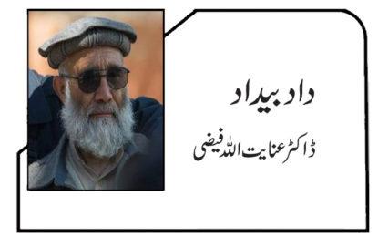 پشاور کا عاشق پروفیسر عثمان علی