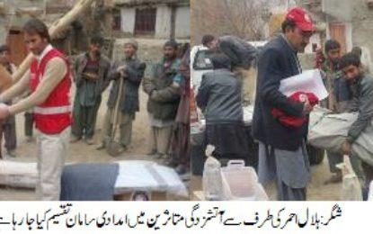 ہلال احمر نے شگر میں آتشزدگی سے متاثرہ خاندانوں میں ریلیف کا سامان تقسیم کیا