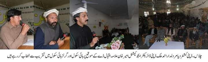 یوم اقبال پر چلاس کے سکولوں میں تقاریب منعقد