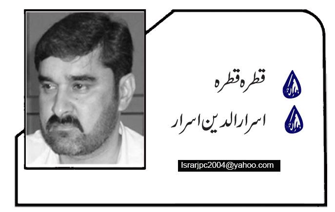 سرسبز پاکستان کا خواب گلگت بلتستان میں ادھورا کیوں ؟