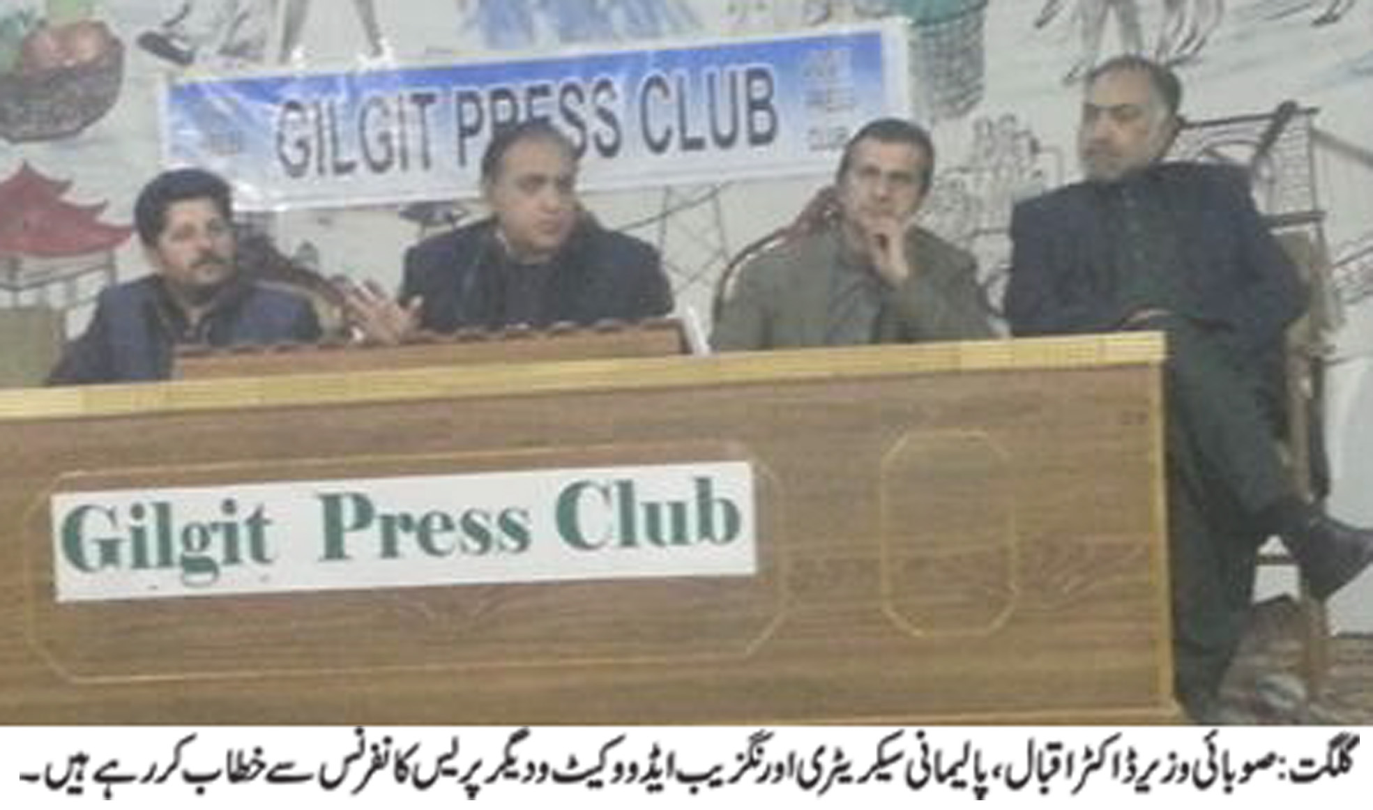 تعلیمی اداروں میں ہر قسم کے مذہبی تقریبات کے انعقاد پر پابندی لگائی گئی ہے، حکومتی نمائندوں کا پریس کانفرنس