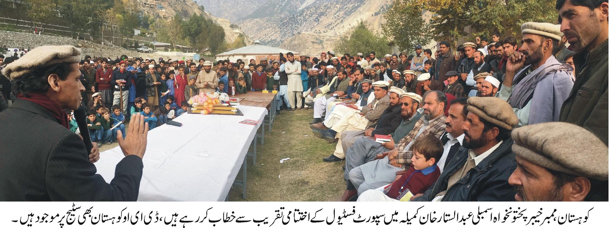 کوہستان، ڈسٹرکٹ سپورٹ فیسٹول اپنے اختتام کو پہنچ گیا