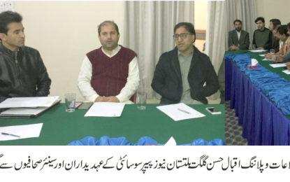 وزیر اطلاعات و منصوبہ بندی اقبال حسن کی گلگت بلتستان نیوز پیپرز سوسائٹی کے ذمہ داران سے ملاقات