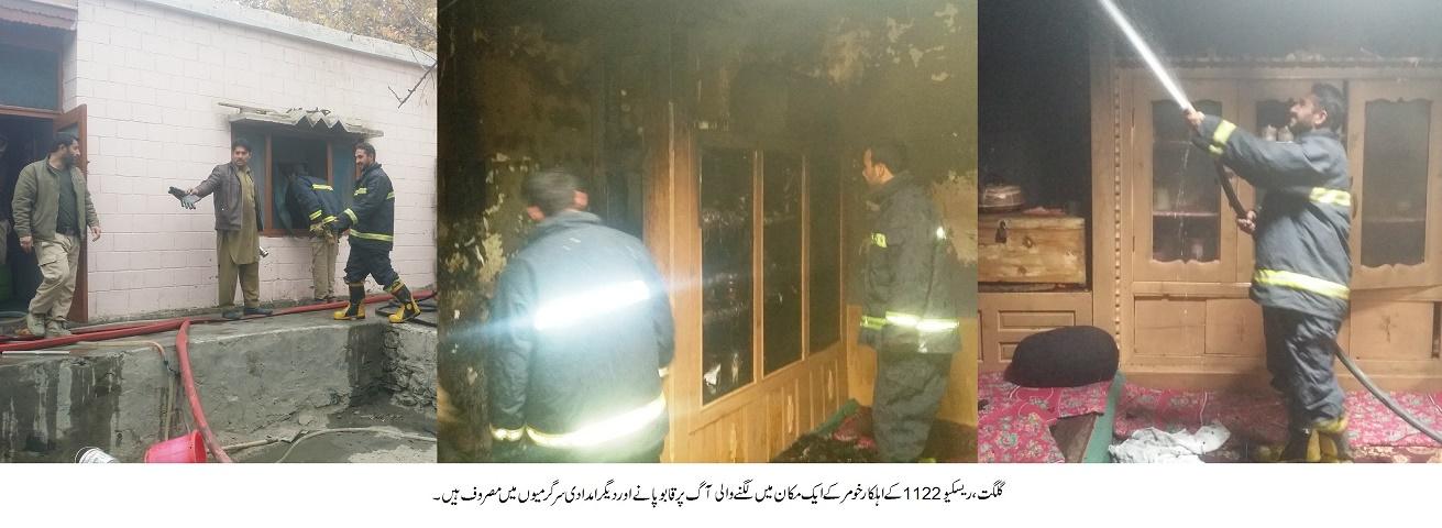 خومر گلگت میں ایک مکان میں آتشزدگی سے بچی زخمی، فائر بریگیڈ نے بروقت آگ پر قابو پا لیا