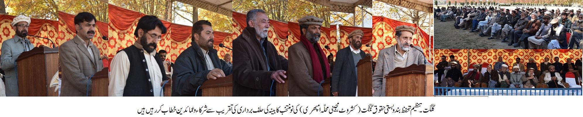 تحفظ بندوبستی حقوق اہالیان گلگت کے نو منتخب عہدیدارن کی حلف برداری کی تقریب منعقد