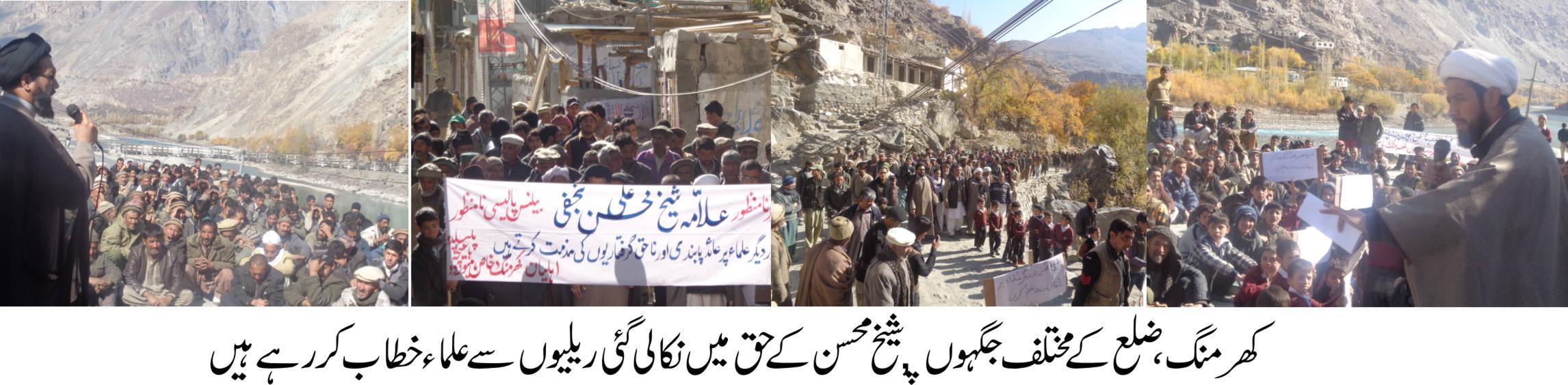 کھرمنگ، شیخ محسن نجفی کے حق میں یوم احتجاج منایا گیا، شیڈول فور سے نکالنے کا مطالبہ
