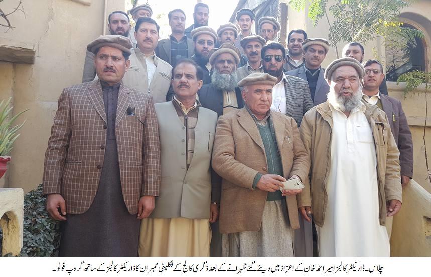 ڈائریکٹر کالجز  میر احمد خان اور پروفیسرعثمان ملک کے اعزاز میں ڈگری کالج چلاس میں الوداعی پارٹی کا اہتمام