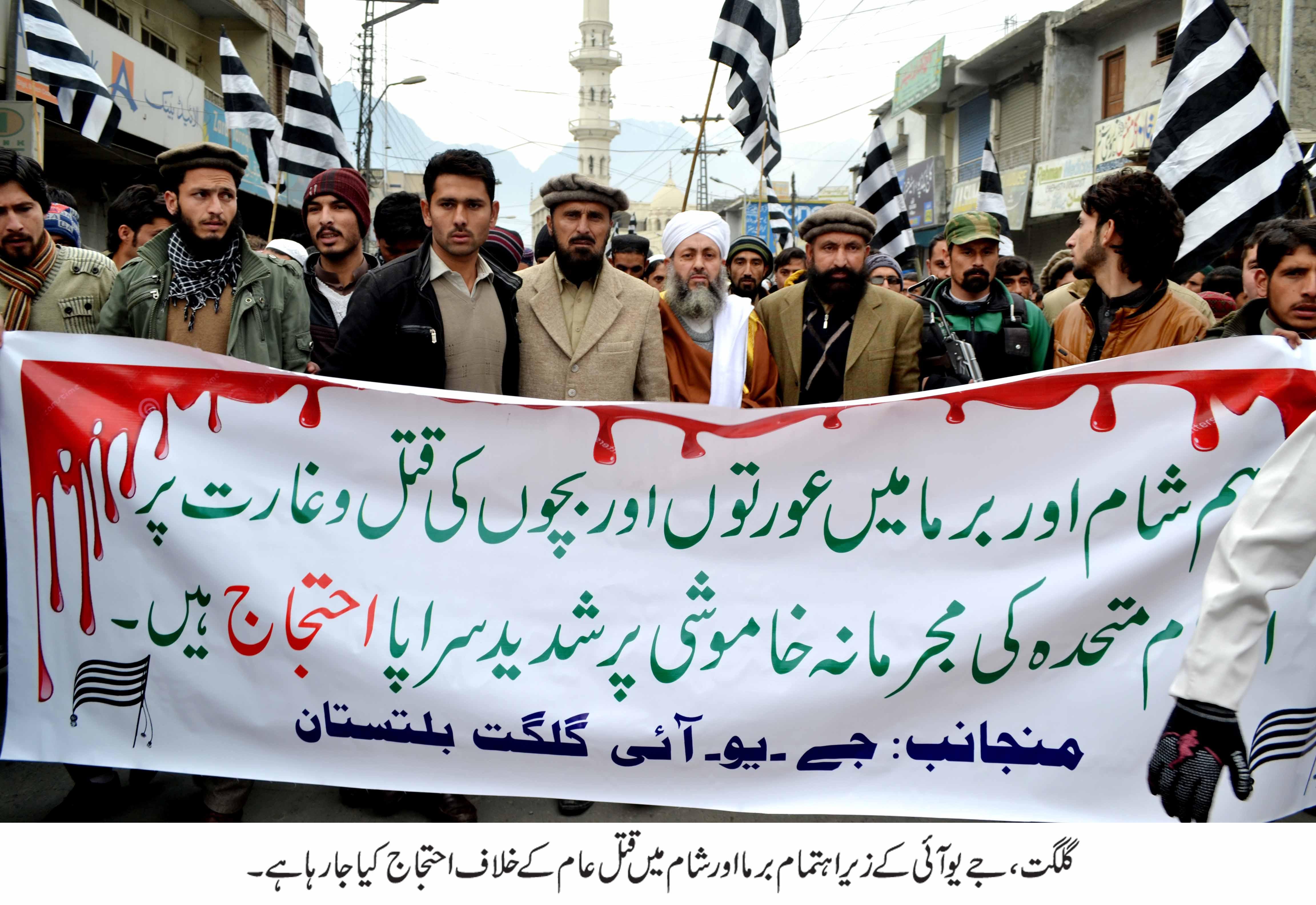 جمعیت علماء اسلام کے زیر اہتمام گلگت میں ریلی نکالی گئی
