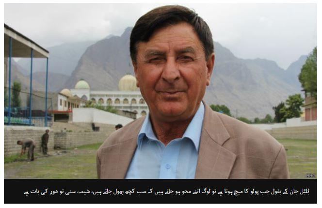 معروف پولو کھلاڑی بلبل جان کے بارے میں لکھے گئے مضمون پر مصنف کو قومی سطح کا ایوارڈ مل گیا