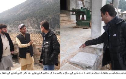 کوہستان میں صحت کی سہولیات معدوم، صحت کے انصاف کے ثمرات سےعوام محروم