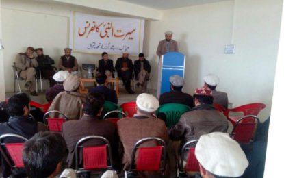 جے یو آئی یوتھ ضلع چترال کے طرف سے سیرت کانفرنس کا انعقاد