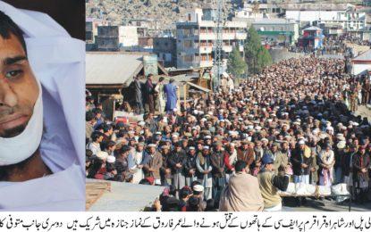 کوہستان: ایف سی اہلکار کے ہاتھوں قتل نوجوان کی نماز جنازہ ادا کردی گئی، مطالبات کی عدم منظوری پرمظاہرین ہرروز تین گھنٹے شاہراہ قراقرم بلاک کرکے احتجاج کرینگے