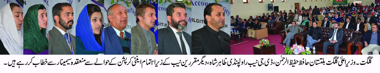 گلگت بلتستان میں اینٹی کرپشن محکمہ قائم کیا جارہا ہے، حافظ حفیظ الرحمن