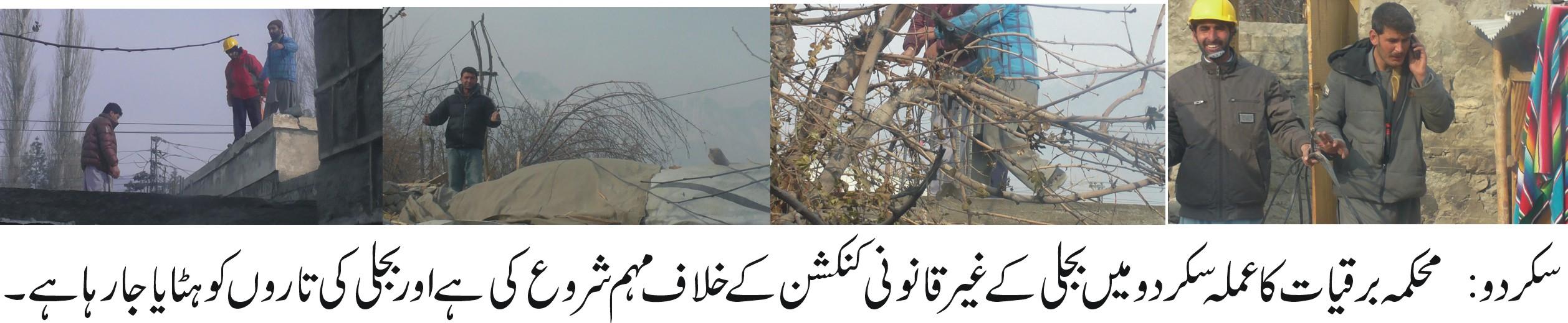 سکردو میں بجلی چوروں کے خلاف کاروائی شروع