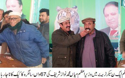 ہنزہ، وزیر اعظم نواز شریف کی سالگرہ کا کیک کاٹا گیا