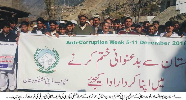 رشوت ستانی کے خلاف کوہستان میں ریلی نکالی گئی، پائیدار ترقی کے لئے شفافیت ناگزیر