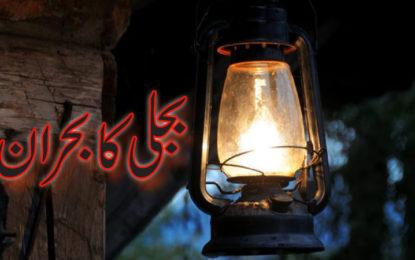 ہنزہ پر اندھیروں کا راج، 48 گھنٹوں کے دوران چھ گھنٹے بجلی ملتی ہے