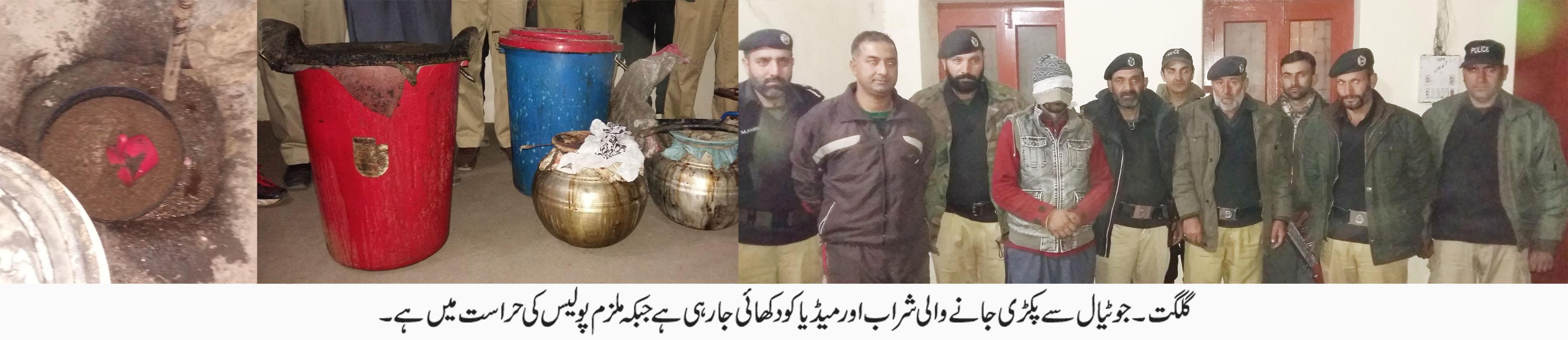 گلگت: 500لیٹر سے زائد شراب برآمد،ملزم گرفتار