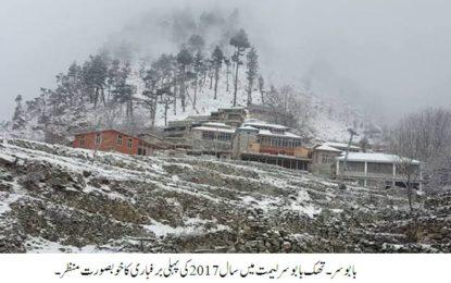 ضلع دیامر کے بالائی علاقوں میں موسم سرما کی پہلی برفباری