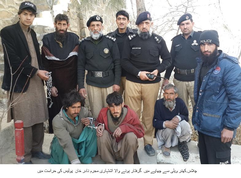 دیامر پولیس نے مزاحمت کے باوجود اشتہاری ملزم دھر لیا