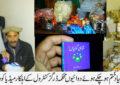 گلگت: دوا خانوں پر چھاپہ، ممنوعہ ادویات برآمد
