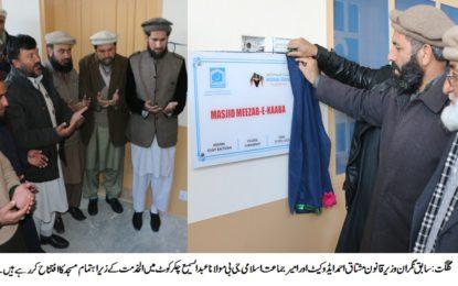الخدمت فاونڈیشن گلگت بلتستان کے زیر اہتمام چکر کوٹ میں نئی تعمیر ہونے والی مسجدمیزاب کعبہ کا افتتاح کیا