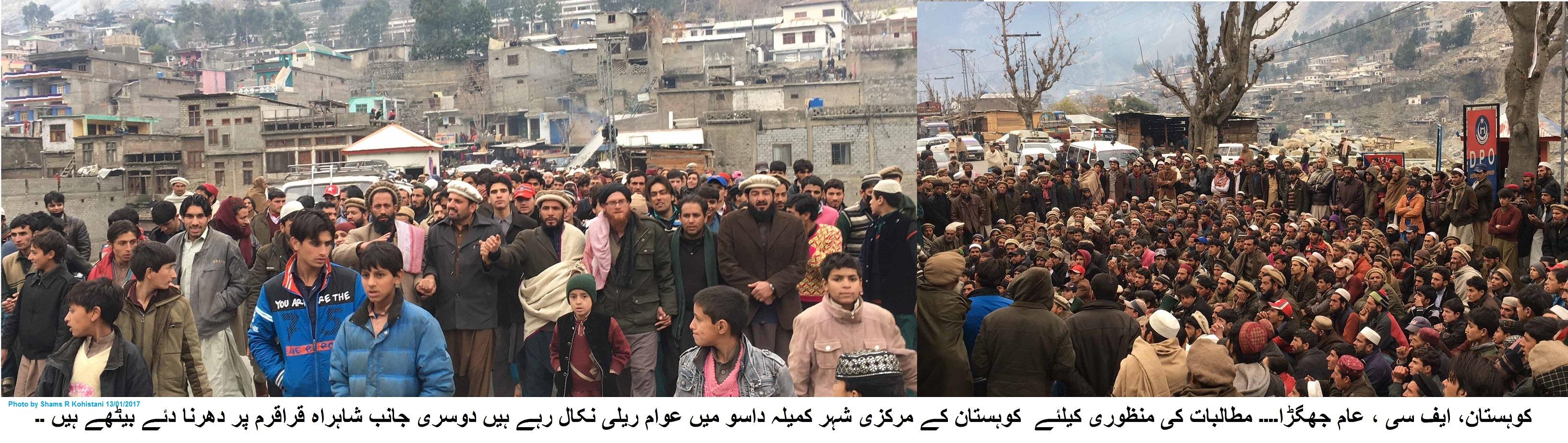 شہریوں پر فائرنگ کرنے والے اہلکاروں کی عدم گرفتاری کے خلاف کوہستان میں احتجاجی مظاہرہ، شاہراہ قراقرم بلاک
