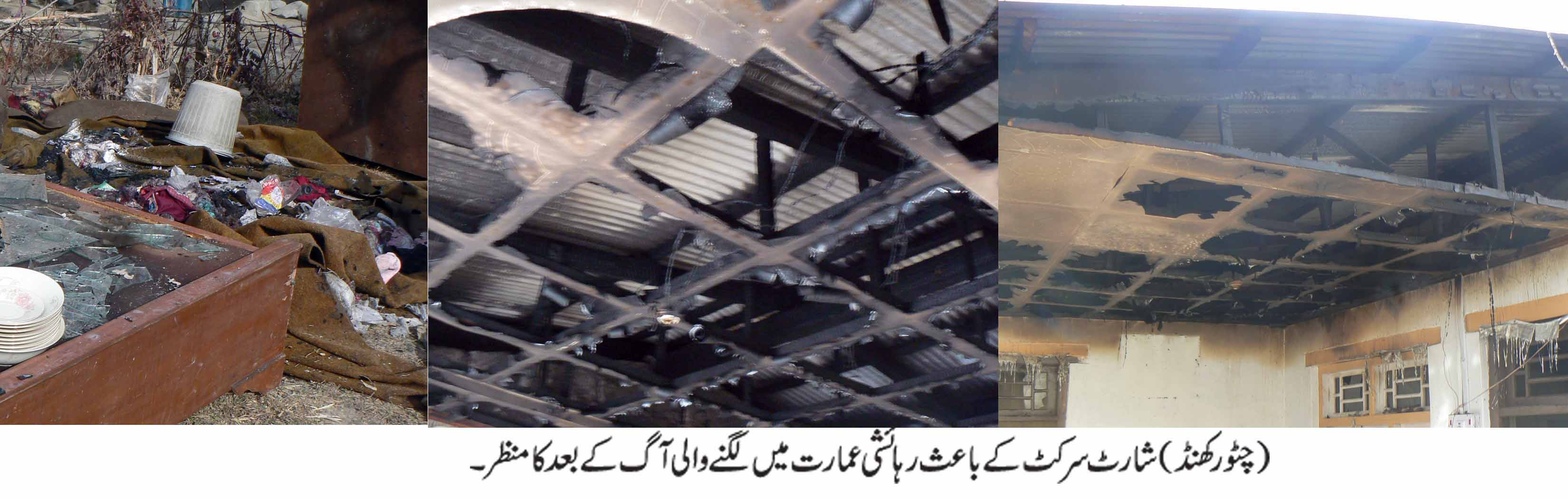 اشکومن، شارٹ سرکٹ سے لگی آگ نےمکان کا بیشتر حصہ اور سامان جلا کر خاکستر کر دیا