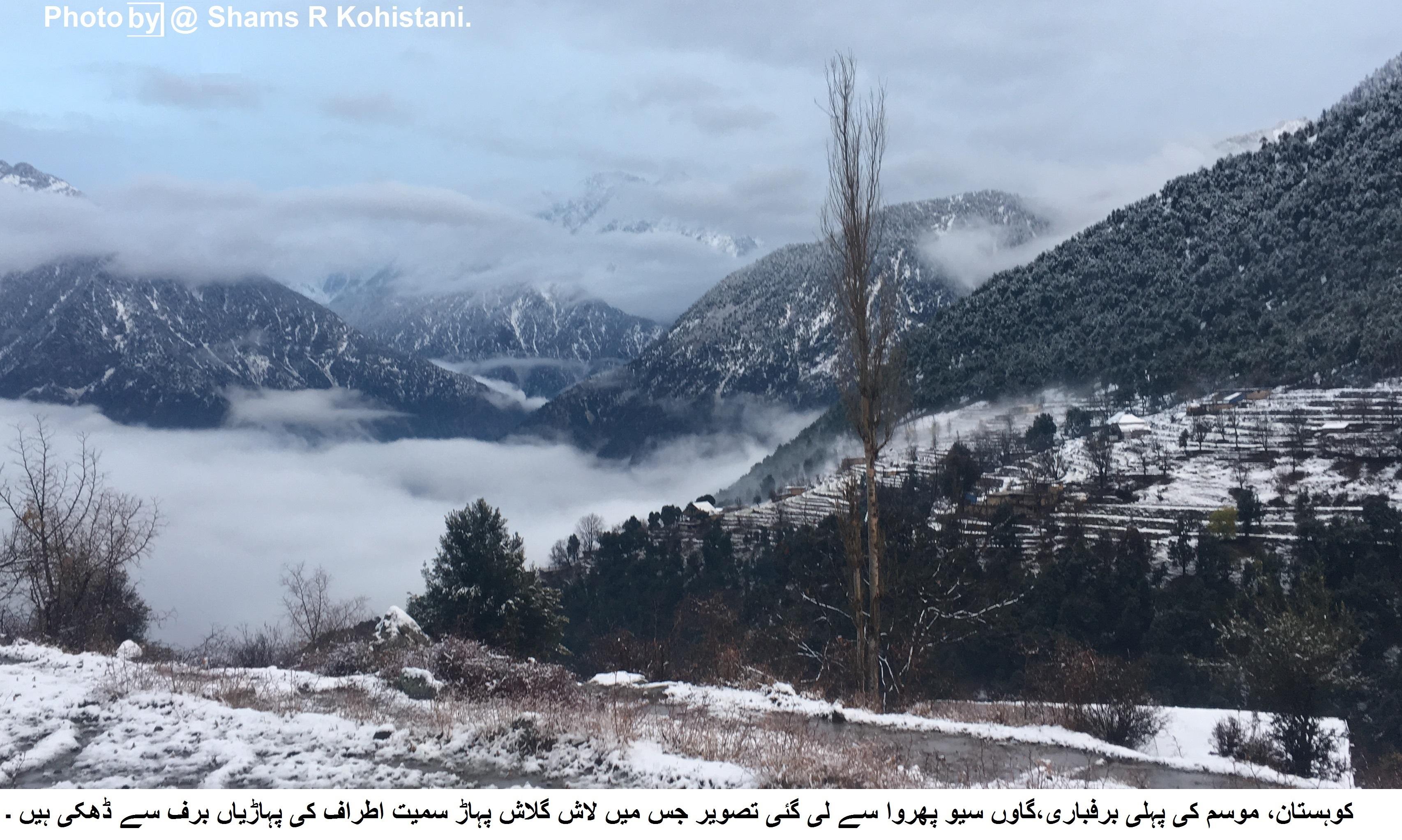 ضلع کوہستان میں برفباری اور بارشوں کا سلسلہ جاری