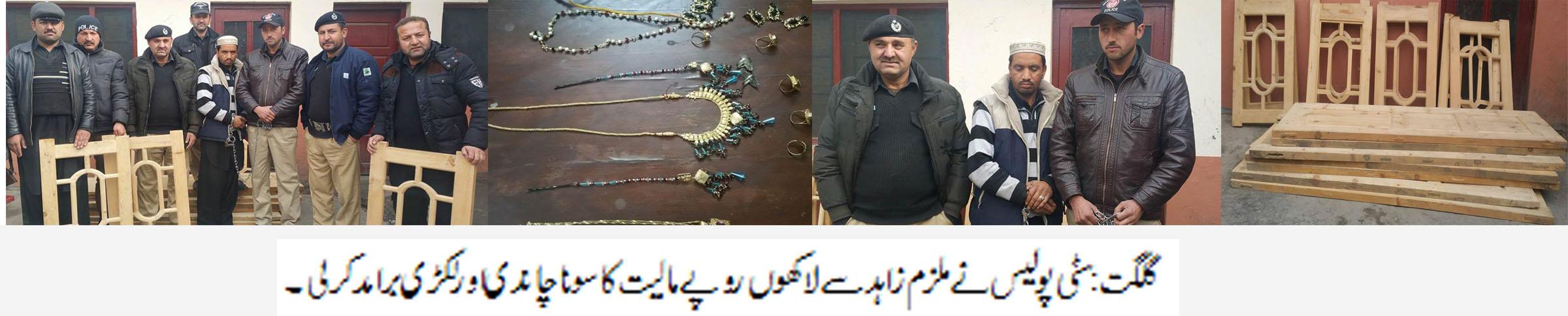 گلگت پولیس نے شہر میں ہونے والی متعدید چوریوں کا سراغ لگا لی