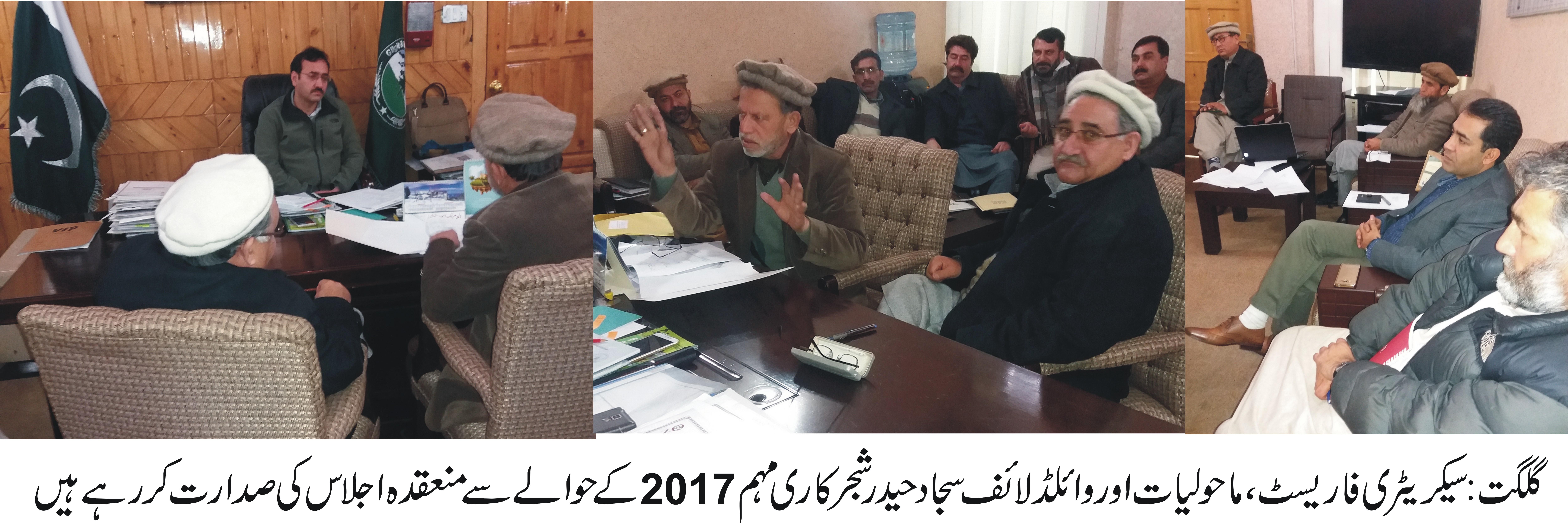 گلگت : شجر کاری مہم 2017کے حوا لے سے اہم اجلاس منعقد ہوا
