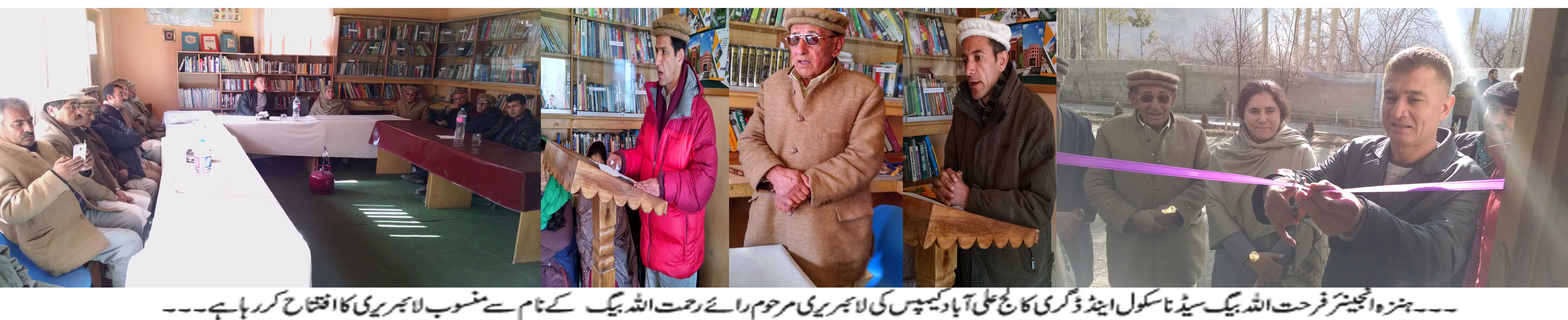 ہنزہ سیڈنا سکول اینڈ ڈگری کالج علی آباد کیمپس کی لائبریری مرحوم رائے رحمت اللہ بیگ کے نا م سے منسو ب کر دی گئی۔
