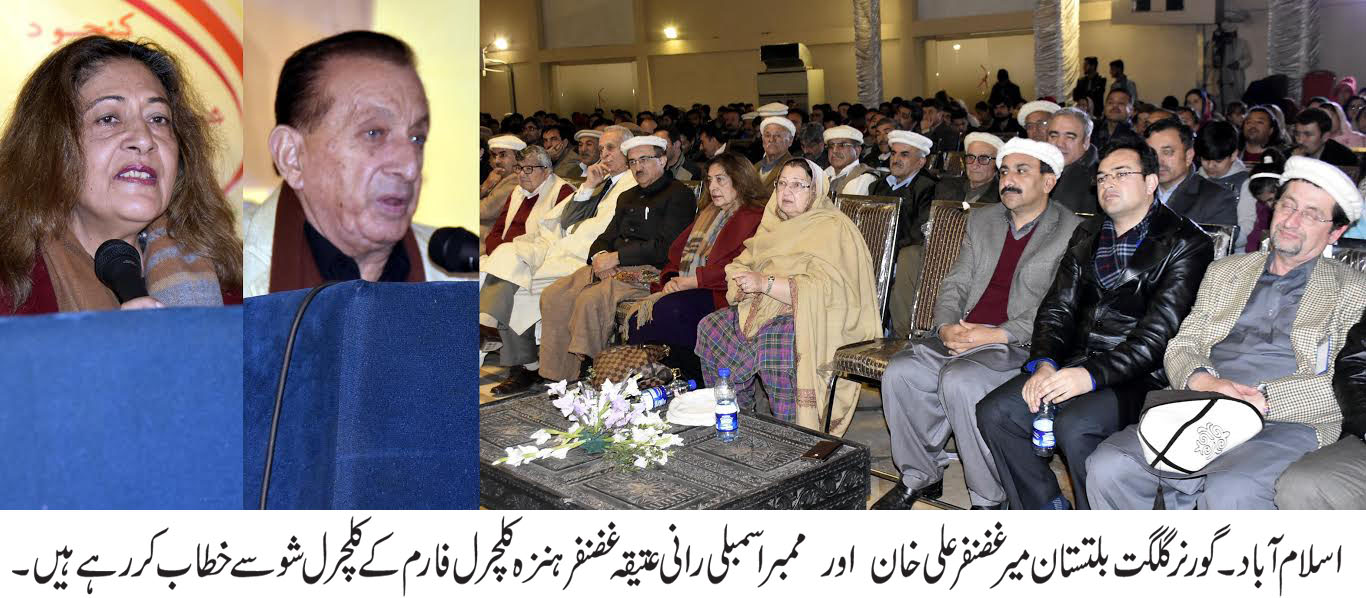 حکومت ہنزہ میں کلچرل ہال تعمیر کریگی، گورنر گلگت بلتستان میر غضنفر علی خان