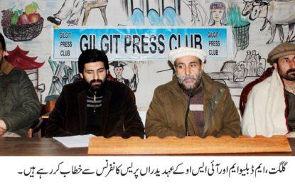 دشمن قوتیں گلگت بلتستان میں ایک مرتبہ پھر خون خرابہ چاہتی ہیں۔مجلس وحدت مسلمین گلگت بلتستان