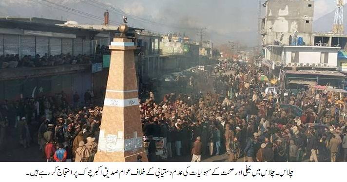 بجلی لوڈشیڈنگ، صحت کی سہولیات کی کمی اور پانی بحران کے خلاف چلاس میں احتجاجی مظاہرہ
