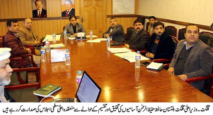وزیراعلیٰ گلگت بلتستان کی سربراہی میں آسامیوں کی تخلیق اور تقسیم کے حوالے سے اعلیٰ سطحی اجلاس