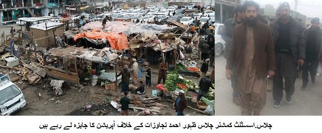 چلاس شہر میں ناجائز تجاوزات کے خلاف بڑے پیمانے پر آپریشن کا آغاز