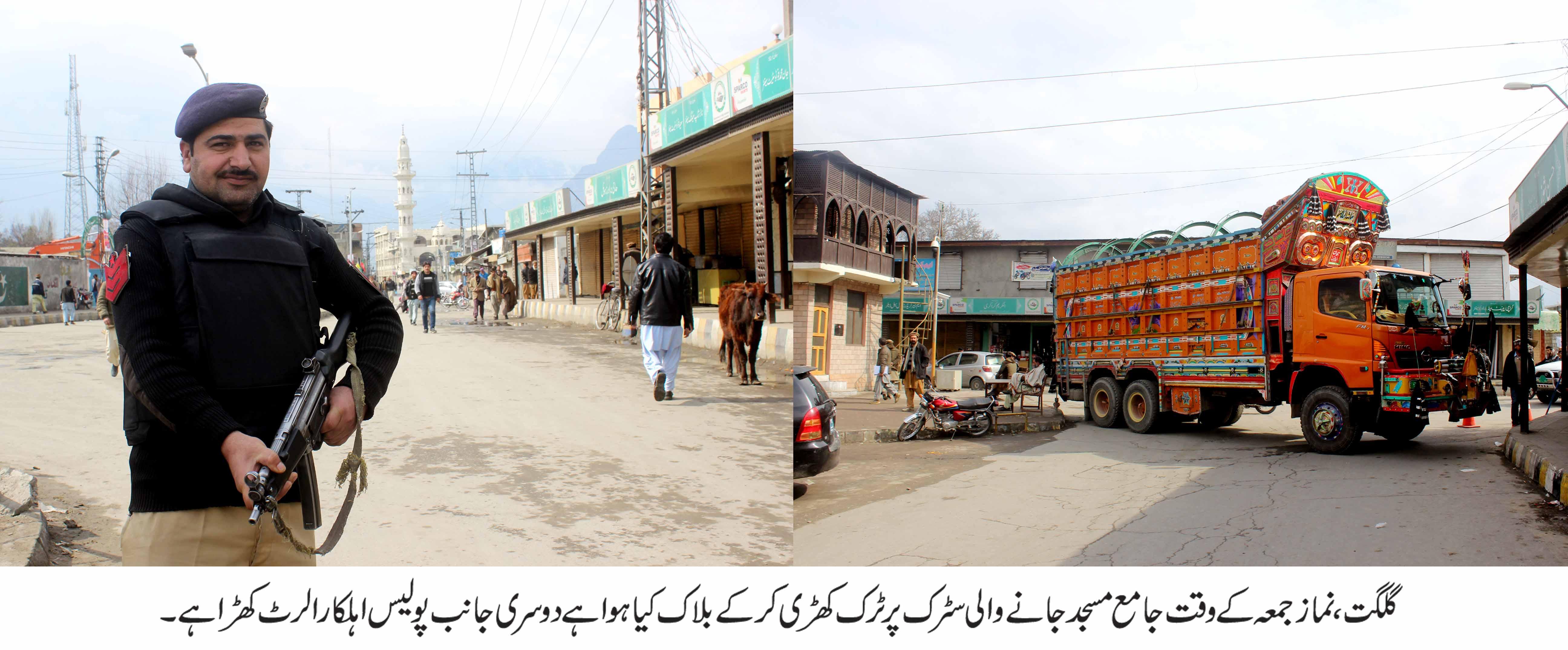 گلگت بلتستان میں بھی سیکورٹی کے انتظامات سخت