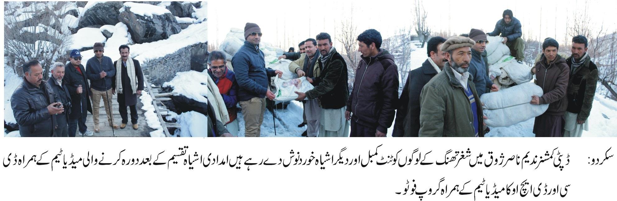 ڈپٹی کمشنر سکردو نے برفباری سے متاثرہ علاقوں کا دورہ کیا، امدادی اشیا تقسیم کیں