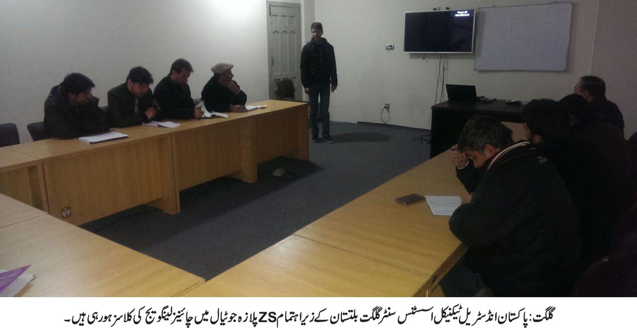 گلگت، پاکستان انڈسٹریل ٹیکنیکل اسسٹنس سنٹر کے زیرِ اہتمام چینی زبان کی کلاسز کا آغاز